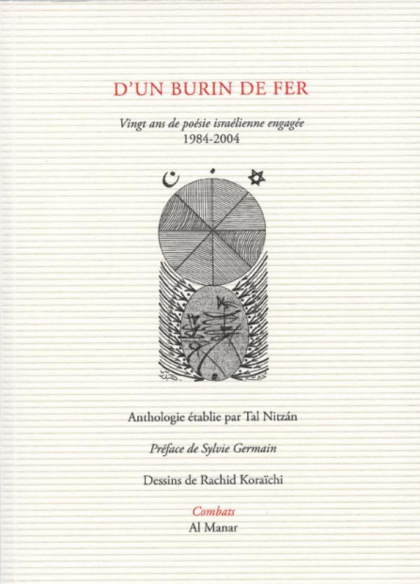 D-un-burin-de-fer-vingt-ans-de-poesie-israelienne-engagee-1984-2004