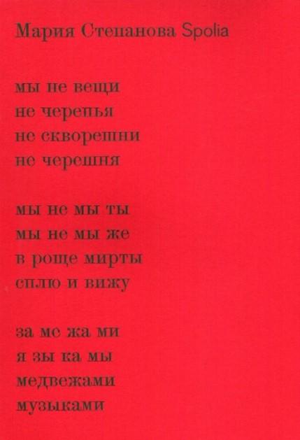Maria stepanova.2jpg